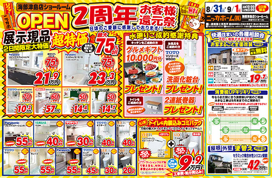 130831amatsushima_ura.jpg